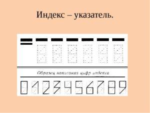 Индекс как писать на письме