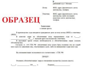 Срок снятия приставом ареста по определению суда