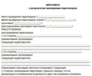 Образец протокола рабочей встречи