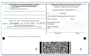 Как подписывать декларацию 3 ндфл образец