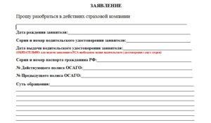 Написать заявление рса о компенсационной выплате образец