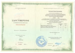 Обязательно ли закупщику иметь удостоверение о повышении квалификации