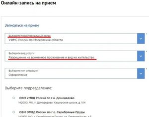 Уфмс россии запись на прием московская область
