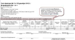 Оформление счет фактуры от лица агента