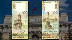 Как выглядит новая купюра 100 рублей