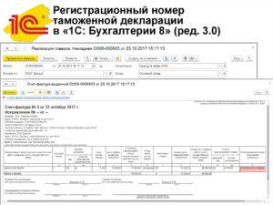Регистрационный номер таможенной декларации в счет фактуре россия