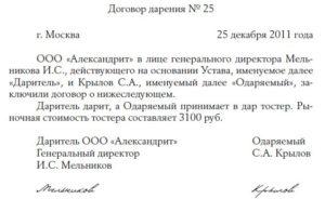 Договор дарения новогодних подарков детям сотрудников образец многосторонний