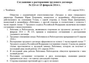 Соглашение об отсутствии взаимных претензий по договору