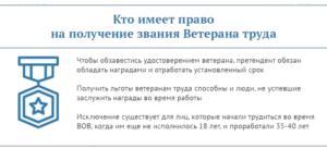 Стаж для получения ветерана труда в краснодарском крае для женщин