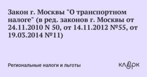 Закон г москвы о транспортном налоге 2020