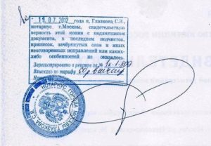 Сколько стоит заверить документы у нотариуса в москве