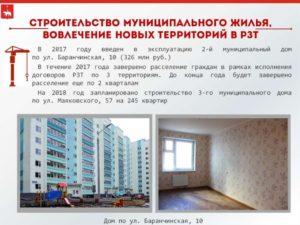 Обмен муниципального жилья на муниципальное в москве