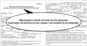 Договор купли продажи квартиры пример газпромбанк