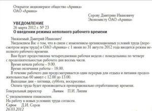 Сокращение должности на 0 5 ставки по инициативе работодателя