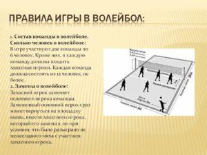 Официальные правила игры в волейбол 2020