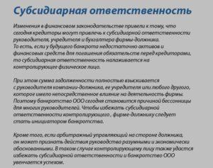 Субсидиарная ответственность директора ооо при исключении из егрюл2020 год
