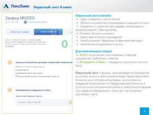 Локобанк проверить статус заявки