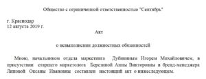 Акт о неисполнении трудовых обязанностей образец