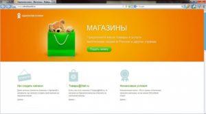 Как открыть интернет магазин в одноклассниках пошаговая инструкция