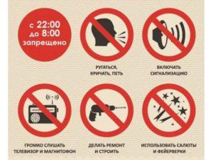 Закон о тишине в челябинске 2020