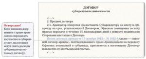 Письмо отказ на субаренду от арендодателя