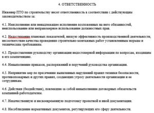 Типовая инструкция начальника пто в строительстве