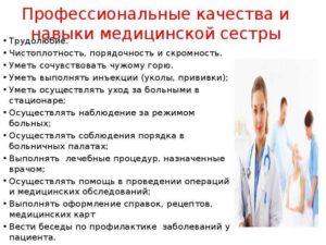 Ключевые навыки медсестра
