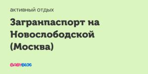 Как получить загранпаспорт в москве на новослободской 10 лет