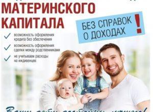 Продать материнский капитал в москве