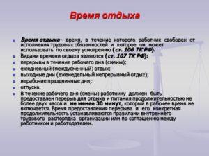 Продолжительность межсменного 12 часов отдыха по трудовому кодексу 2020