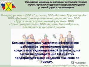 Совещание по охране труда на предприятии