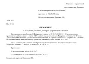 Исполнительный лист по алиментам при увольнении работника