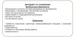 Главный специалист группы материально технического снабжения должностная инструкция