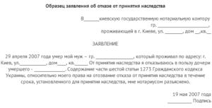 Сроки отказа от наследства в узбекистане