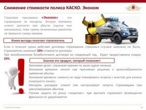 Росгосстрах авто защита каско