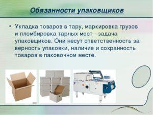 Пошаговая инструкция работы упаковщика