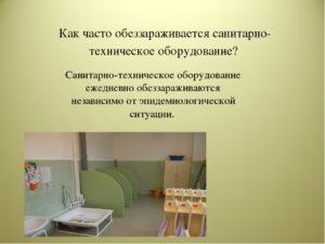 Санминимум для няни в детском саду
