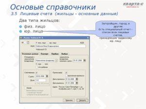 Как узнать фамилии жильцов дома по адресу через интернет
