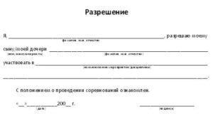 Письменное разрешение от родителей