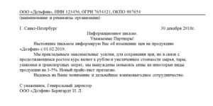 Письмо с просьбой о скидке поставщику