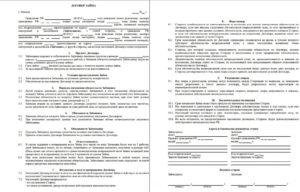 Безвозмездный договор займа между юридическим и физическим лицом