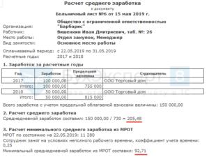 Среднедневной заработок расчет в рб 2020 для больничного