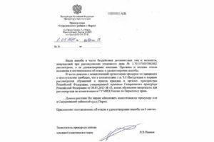 Проект ответа прокурора на жалобу