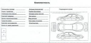 Образец акта приема передачи автомобиля в ремонт автосервиса