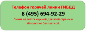 Телефон доверия гибдд тюмени