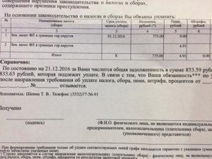 Обжалование требования об уплате налога образец