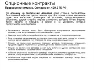 Предварительный договор в гражданском праве опцион