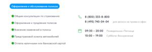 Ренессанс страхование телефон горячей линии 8800
