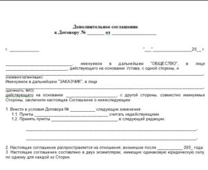 Дополнительное соглашение к контракту о предоплате образец