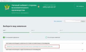 Как правильно вводить номер исполнительного производства на сайте фссп